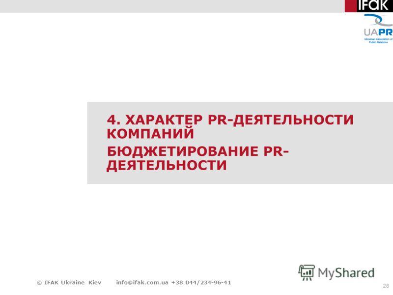 28 4. ХАРАКТЕР PR-ДЕЯТЕЛЬНОСТИ КОМПАНИЙ БЮДЖЕТИРОВАНИЕ PR- ДЕЯТЕЛЬНОСТИ © IFAK Ukraine Kiev info@ifak.com.ua +38 044/234-96-41