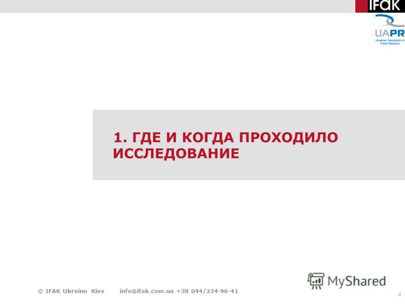 4 1. ГДЕ И КОГДА ПРОХОДИЛО ИССЛЕДОВАНИЕ © IFAK Ukraine Kiev info@ifak.com.ua +38 044/234-96-41
