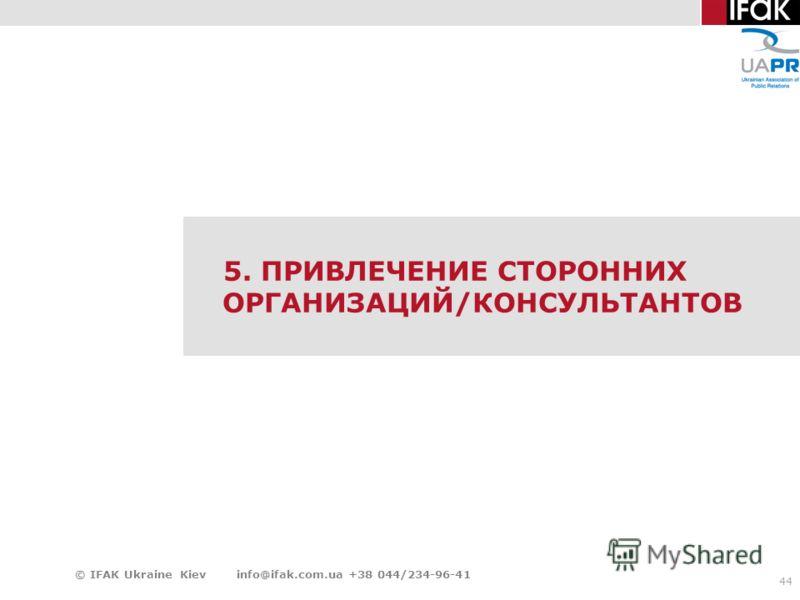 44 5. ПРИВЛЕЧЕНИЕ СТОРОННИХ ОРГАНИЗАЦИЙ/КОНСУЛЬТАНТОВ © IFAK Ukraine Kiev info@ifak.com.ua +38 044/234-96-41