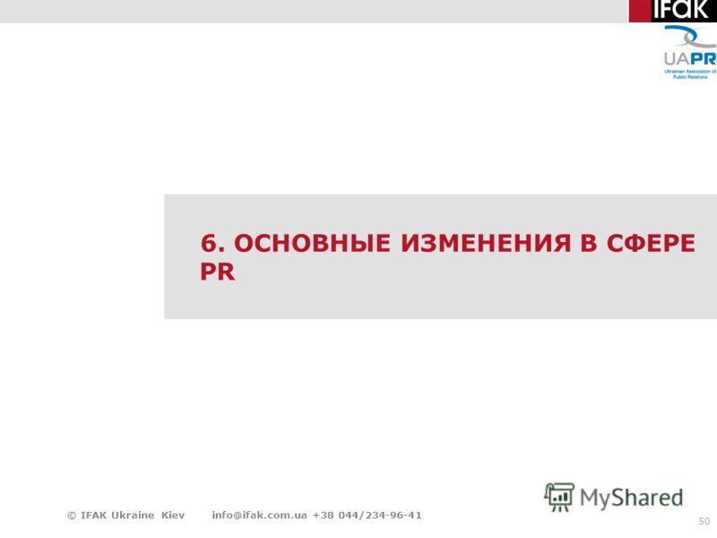 50 6. ОСНОВНЫЕ ИЗМЕНЕНИЯ В СФЕРЕ PR © IFAK Ukraine Kiev info@ifak.com.ua +38 044/234-96-41