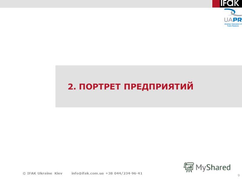 99 © IFAK Ukraine Kiev info@ifak.com.ua +38 044/234-96-41 2. ПОРТРЕТ ПРЕДПРИЯТИЙ