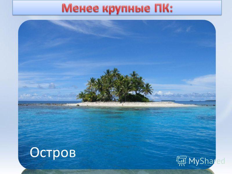 лес лугОзеро Горы Остров