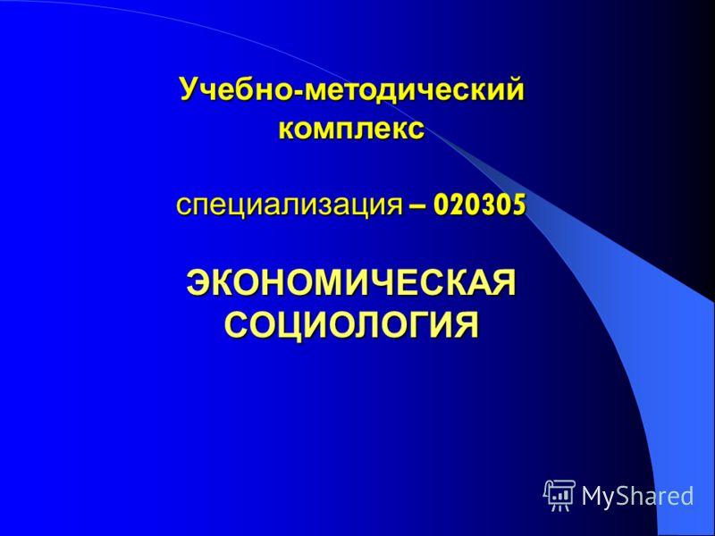 Учебно - методический комплекс специализация – 020305 ЭКОНОМИЧЕСКАЯ СОЦИОЛОГИЯ