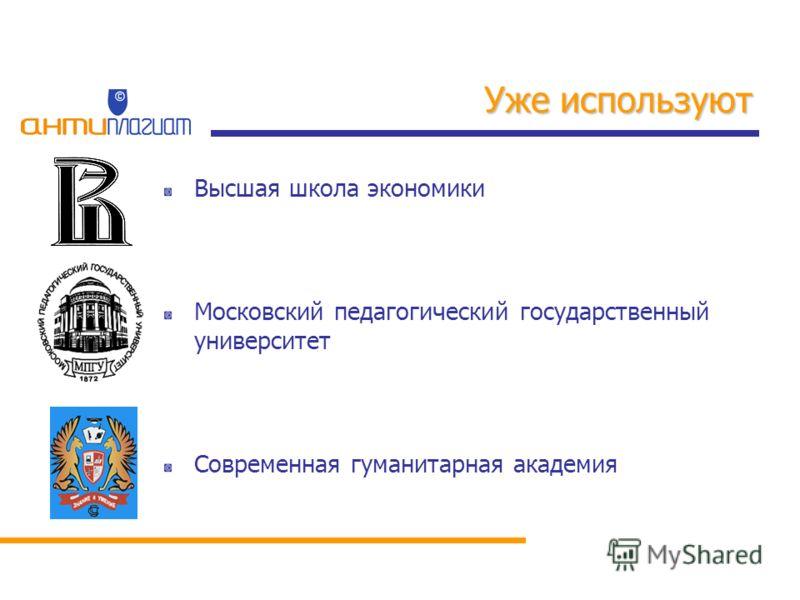 Уже используют Высшая школа экономики Московский педагогический государственный университет Современная гуманитарная академия