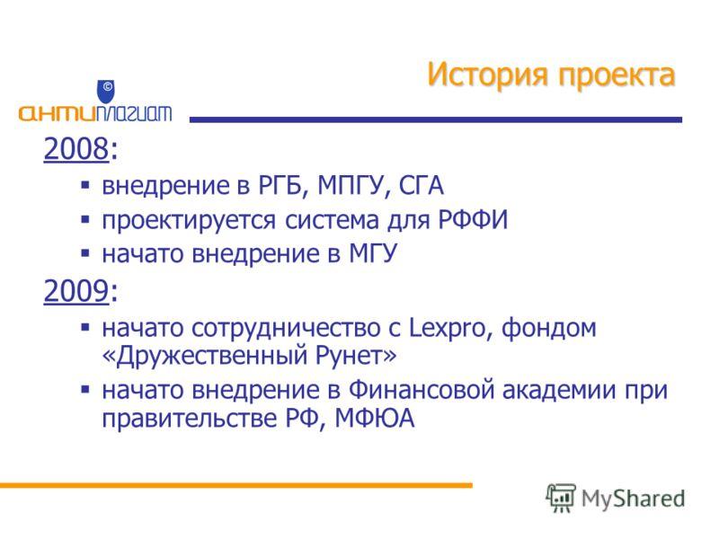 История проекта 2008: внедрение в РГБ, МПГУ, СГА проектируется система для РФФИ начато внедрение в МГУ 2009: начато сотрудничество с Lexpro, фондом «Дружественный Рунет» начато внедрение в Финансовой академии при правительстве РФ, МФЮА