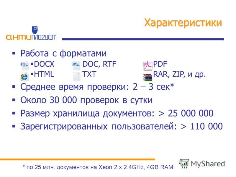 Работа с форматами DOCXDOC, RTFPDF HTMLTXTRAR, ZIP, и др. Среднее время проверки: 2 – 3 сек* Около 30 000 проверок в сутки Размер хранилища документов: > 25 000 000 Зарегистрированных пользователей: > 110 000 Характеристики * по 25 млн. документов на