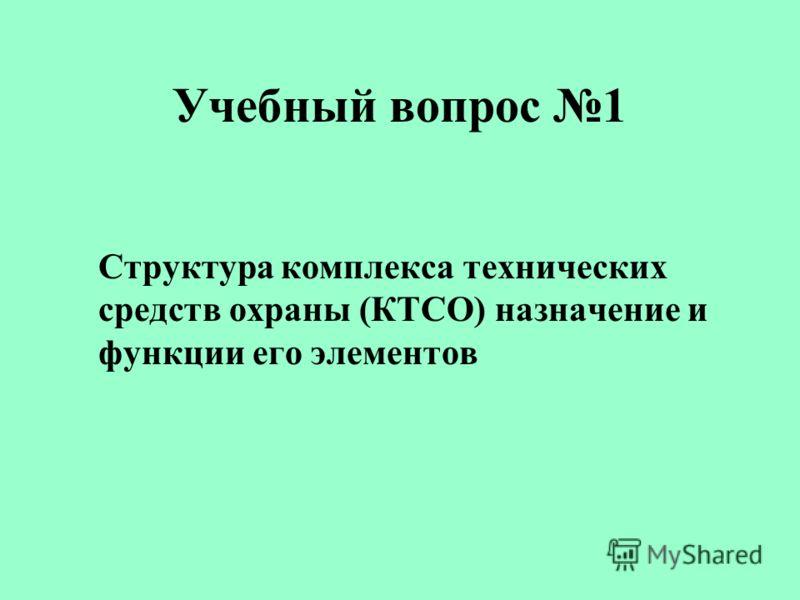 Учебный вопрос 1 Структура комплекса технических средств охраны (КТСО) назначение и функции его элементов