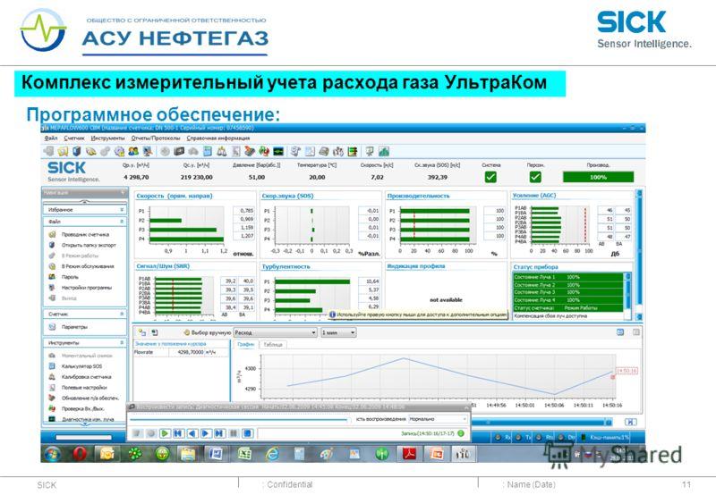 : Confidential SICK : Name (Date)11 Комплекс измерительный учета расхода газа УльтраКом Программное обеспечение:
