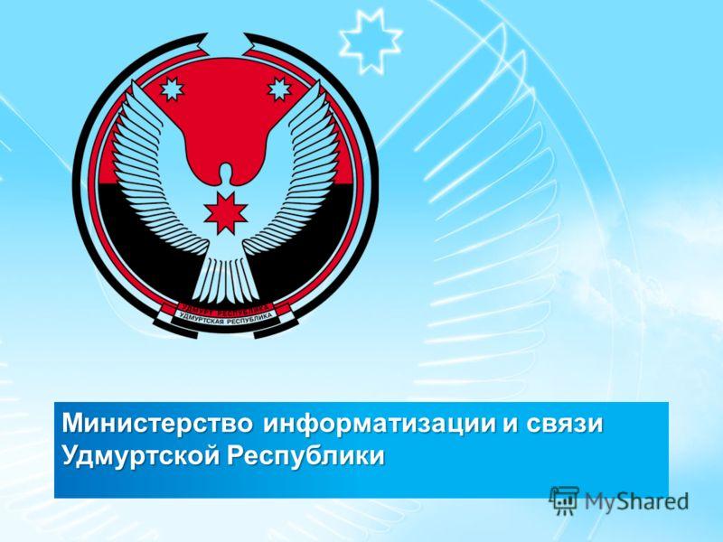 Министерство информатизации и связи Удмуртской Республики