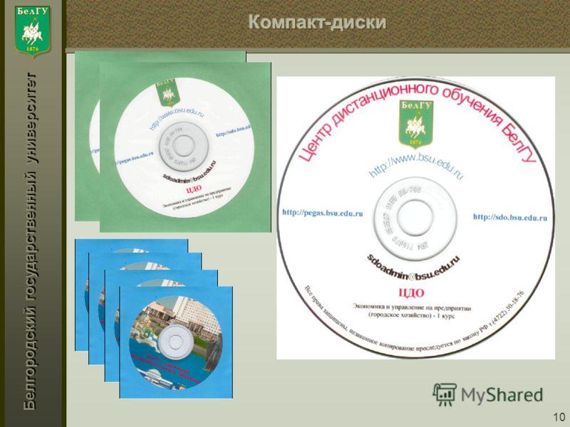 Белгородский государственный университет 10