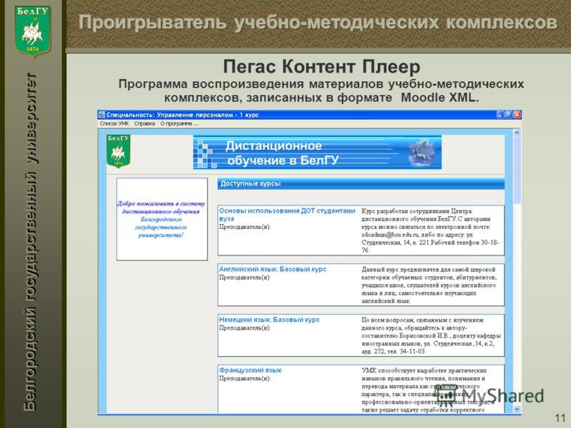 Белгородский государственный университет 11 Пегас Контент Плеер Программа воспроизведения материалов учебно-методических комплексов, записанных в формате Moodle XML.