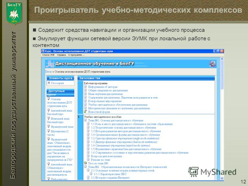Белгородский государственный университет 12 Содержит средства навигации и организации учебного процесса Эмулирует функции сетевой версии ЭУМК при локальной работе с контентом