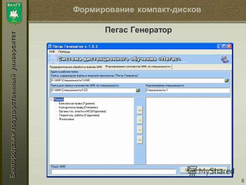 Белгородский государственный университет 9 Пегас Генератор