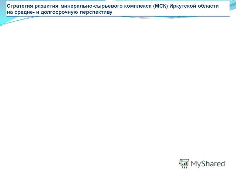 Стратегия развития минерально-сырьевого комплекса (МСК) Иркутской области на средне- и долгосрочную перспективу