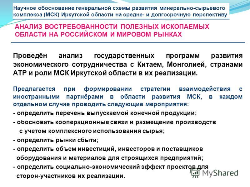 Проведён анализ государственных программ развития экономического сотрудничества с Китаем, Монголией, странами АТР и роли МСК Иркутской области в их реализации. Предлагается при формировании стратегии взаимодействия с иностранными партнёрами в области