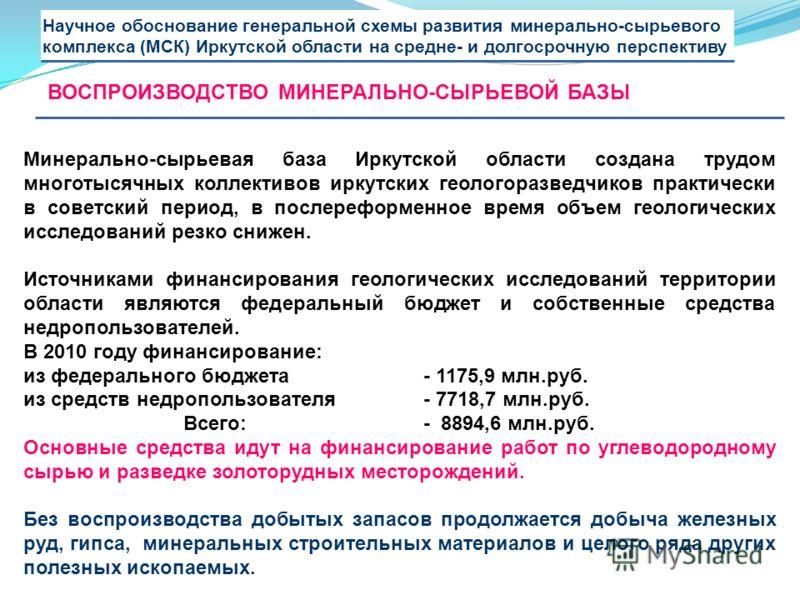 Минерально-сырьевая база Иркутской области создана трудом многотысячных коллективов иркутских геологоразведчиков практически в советский период, в послереформенное время объем геологических исследований резко снижен. Источниками финансирования геолог