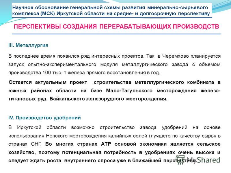 III. Металлургия В последнее время появился ряд интересных проектов. Так в Черемхово планируется запуск опытно-экспериментального модуля металлургического завода с объемом производства 100 тыс. т железа прямого восстановления в год. Остается актуальн
