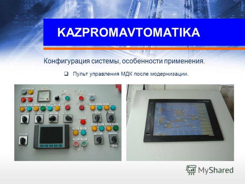 KAZPROMAVTOMATIKA Конфигурация системы, особенности применения. Пульт управления МДК после модернизации.