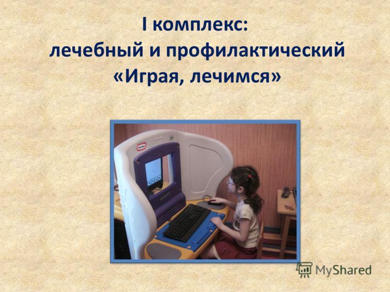 I комплекс: лечебный и профилактический «Играя, лечимся»