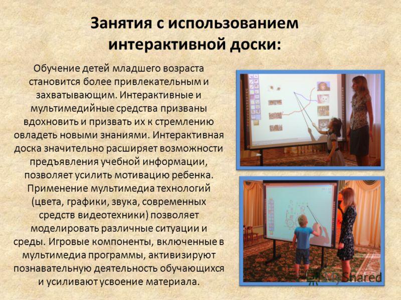 Занятия с использованием интерактивной доски: Обучение детей младшего возраста становится более привлекательным и захватывающим. Интерактивные и мультимедийные средства призваны вдохновить и призвать их к стремлению овладеть новыми знаниями. Интеракт