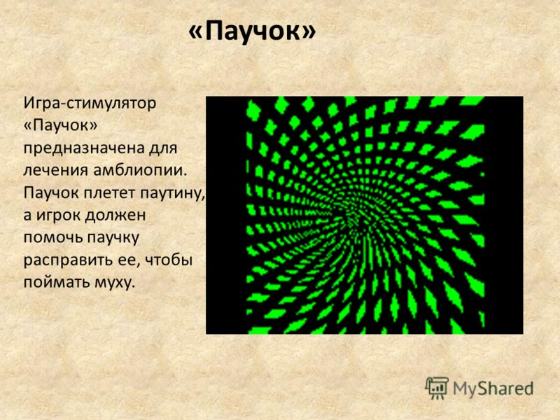 Восстановить зрение с 4