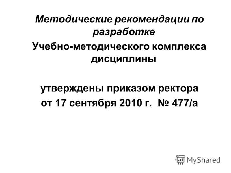 Методические рекомендации по разработке Учебно-методического комплекса дисциплины утверждены приказом ректора от 17 сентября 2010 г. 477/а