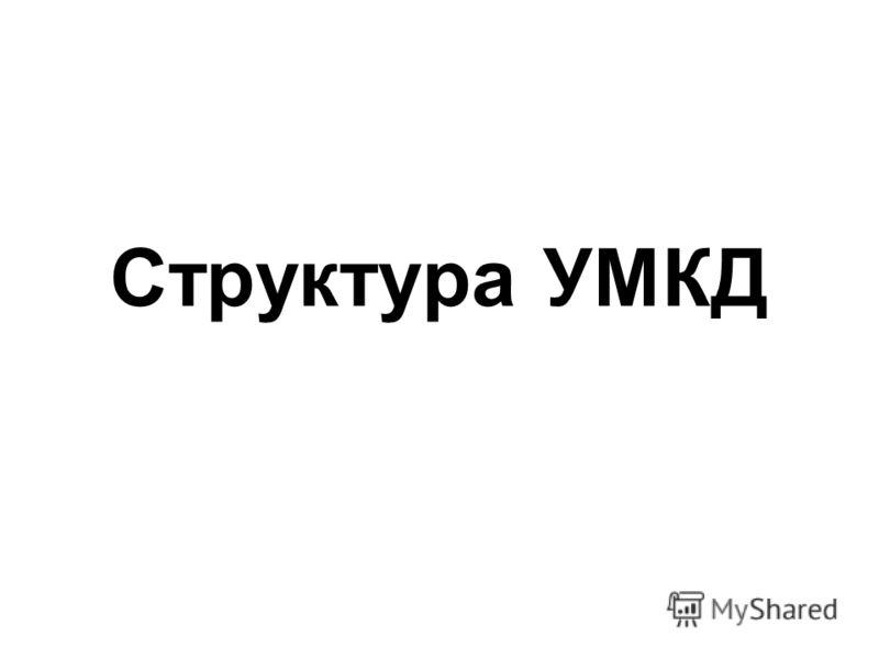 Структура УМКД