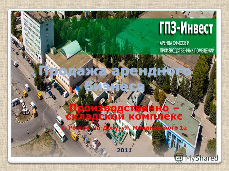 Продажа арендного бизнеса Производственно – складской комплекс г. Ростов-на-Дону, ул. Малиновского 1а 2011