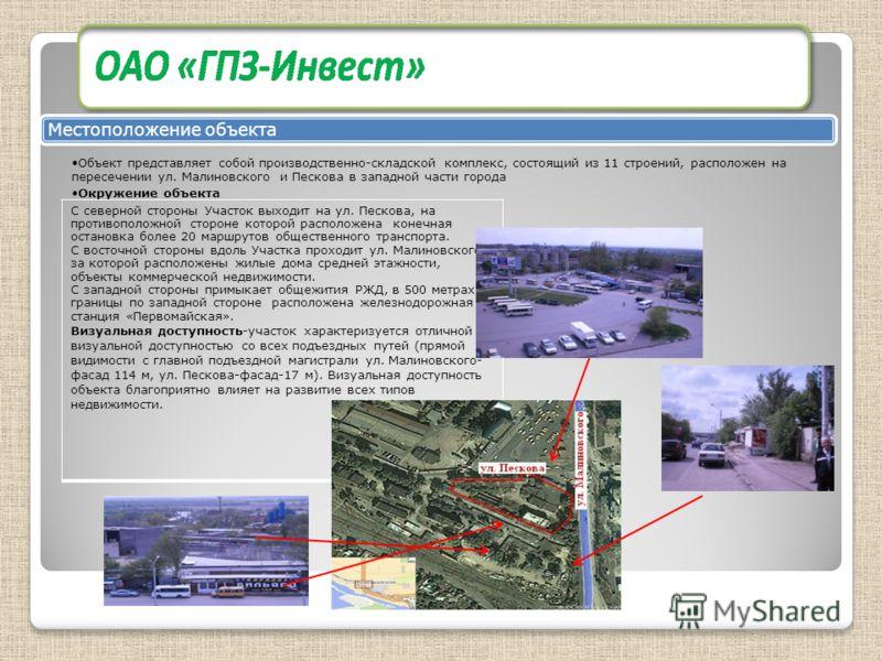 Местоположение объекта Объект представляет собой производственно-складской комплекс, состоящий из 11 строений, расположен на пересечении ул. Малиновского и Пескова в западной части города Окружение объекта С северной стороны Участок выходит на ул. Пе