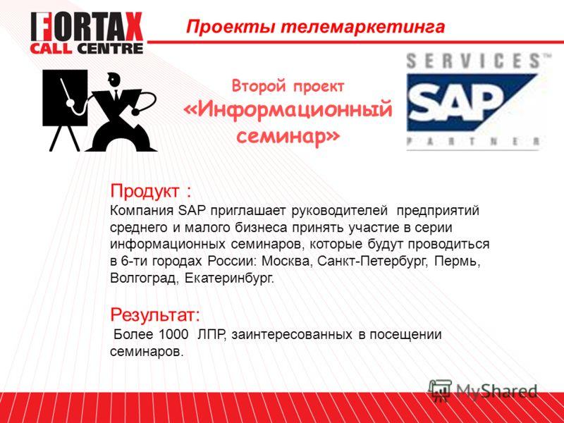 Продукт : Компания SAP приглашает руководителей предприятий среднего и малого бизнеса принять участие в серии информационных семинаров, которые будут проводиться в 6-ти городах России: Москва, Санкт-Петербург, Пермь, Волгоград, Екатеринбург. Результа