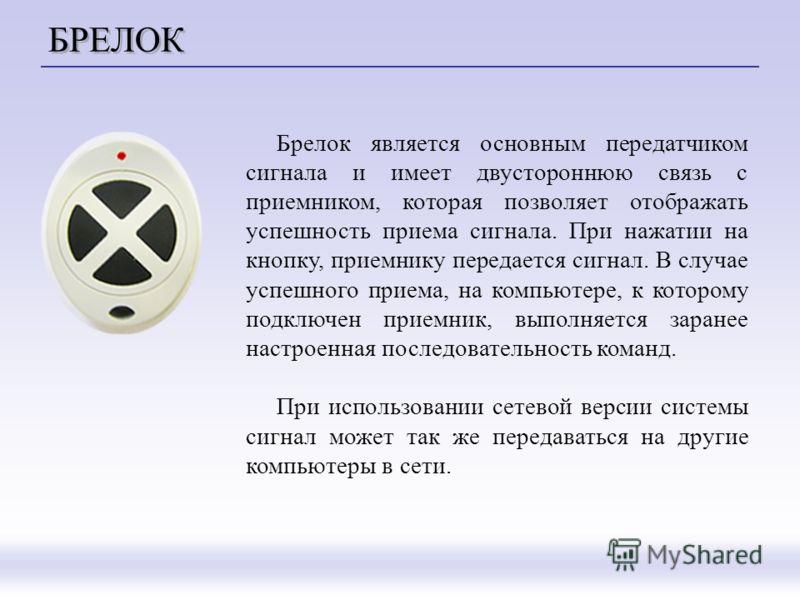 БРЕЛОК Брелок является основным передатчиком сигнала и имеет двустороннюю связь с приемником, которая позволяет отображать успешность приема сигнала. При нажатии на кнопку, приемнику передается сигнал. В случае успешного приема, на компьютере, к кото