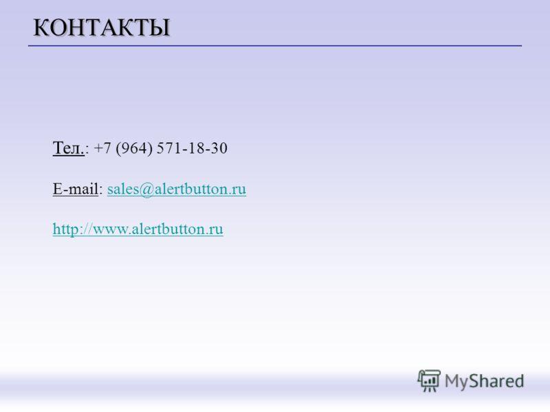 КОНТАКТЫ Тел. : +7 (964) 571-18-30 E-mail: sales@alertbutton.rusales@alertbutton.ru http://www.alertbutton.ru