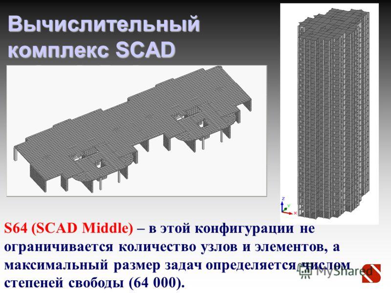 Вычислительный комплекс SCAD S64 (SCAD Middle) – в этой конфигурации не ограничивается количество узлов и элементов, а максимальный размер задач определяется числом степеней свободы (64 000).
