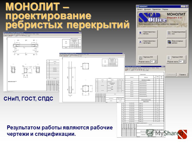 МОНОЛИТ – проектирование ребристых перекрытий Результатом работы являются рабочие чертежи и спецификации. СНиП, ГОСТ, СПДС