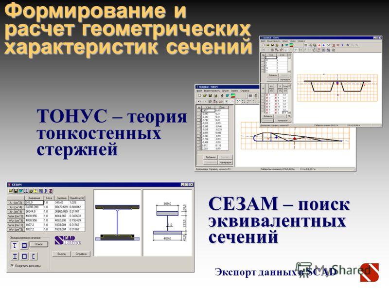 ТОНУС – теория тонкостенных стержней Экспорт данных в SCAD СЕЗАМ – поиск эквивалентных сечений Формирование и расчет геометрических характеристик сечений