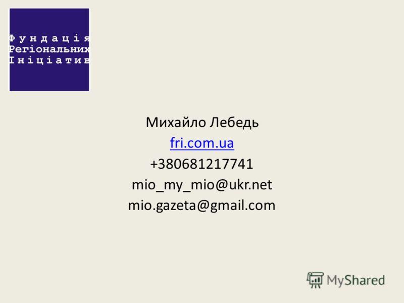 Михайло Лебедь fri.com.ua +380681217741 mio_my_mio@ukr.net mio.gazeta@gmail.com