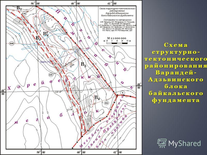 Схема структурно- тектонического районирования Варандей- Адзьвинского блока байкальского фундамента