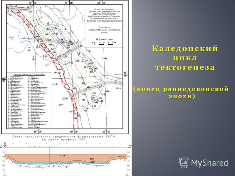 Каледонский цикл тектогенеза (конец раннедевонской эпохи)