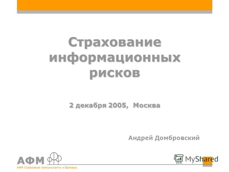 Страхование информационных рисков 2 декабря 2005, Москва Андрей Домбровский