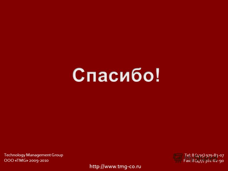 http://www.tmg-co.ru Technology Management Group ООО «TMG» 2009-2010 Tel: 8 (495) 979-83-07 Fax: 8 (477) 361-82-90