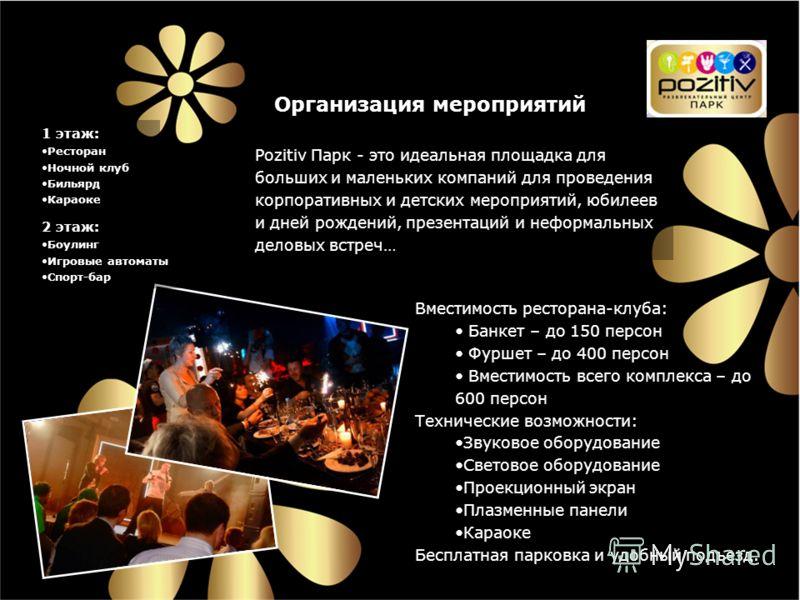 Организация мероприятий Pozitiv Парк - это идеальная площадка для больших и маленьких компаний для проведения корпоративных и детских мероприятий, юбилеев и дней рождений, презентаций и неформальных деловых встреч… 1 этаж: Ресторан Ночной клуб Бильяр