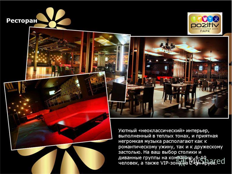 Ресторан Уютный «неоклассический» интерьер, выполненный в теплых тонах, и приятная негромкая музыка располагают как к романтическому ужину, так и к дружескому застолью. На ваш выбор столики и диванные группы на компанию 6-10 человек, а также VIP-зона