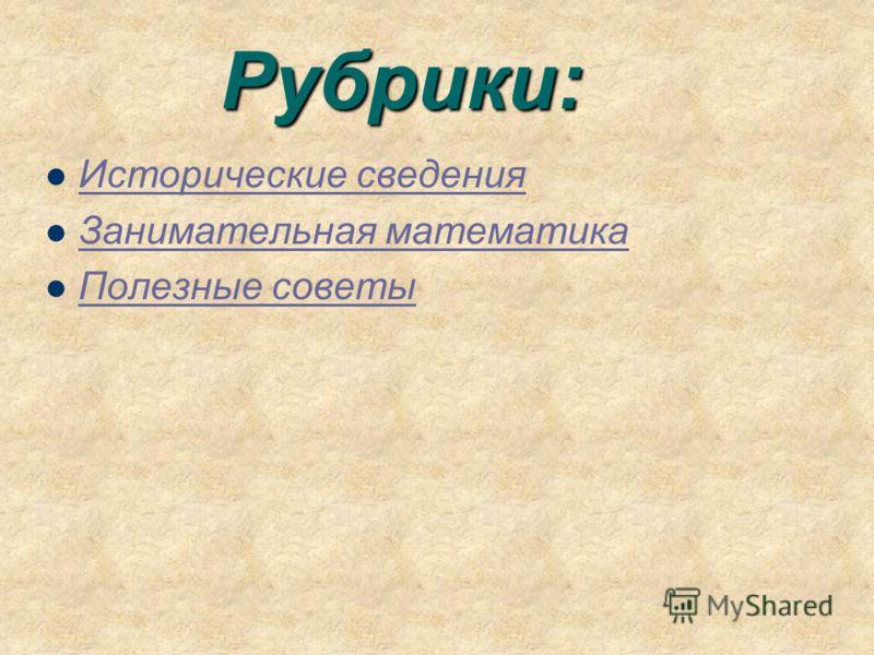 Математическая газета Щелкунова И.В.