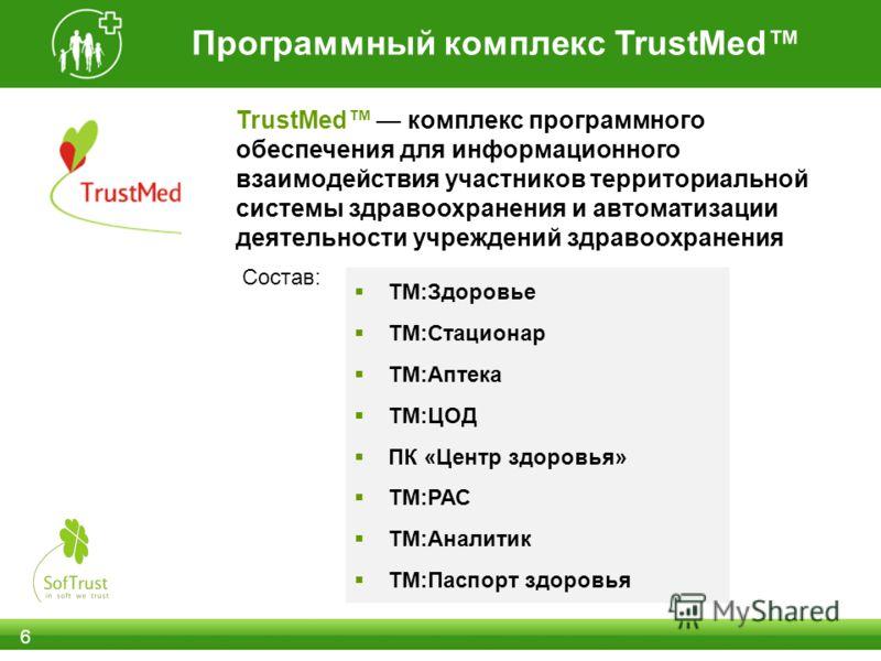 6 TrustMed комплекс программного обеспечения для информационного взаимодействия участников территориальной системы здравоохранения и автоматизации деятельности учреждений здравоохранения Программный комплекс TrustMed Состав: ТМ:Здоровье ТМ:Стационар