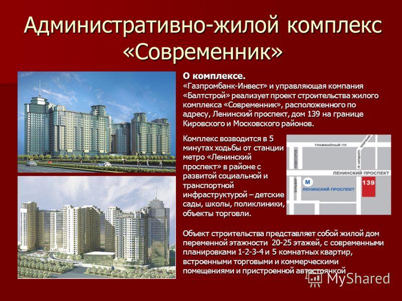Административно-жилой комплекс «Современник» Объект строительства представляет собой жилой дом переменной этажности 20-25 этажей, с современными планировками 1-2-3-4 и 5 комнатных квартир, встроенными торговыми и коммерческими помещениями и пристроен