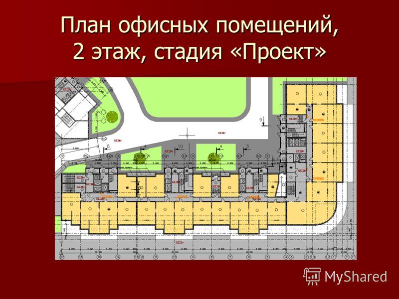 План офисных помещений, 2 этаж, стадия «Проект»