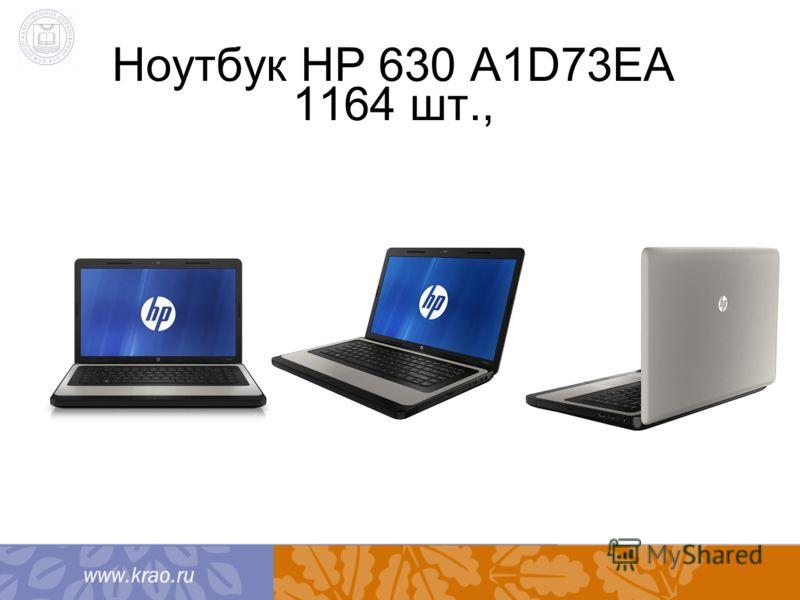 Ноутбук HP 630 A1D73EA 1164 шт.,