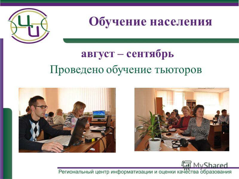 Обучение населения август – сентябрь Проведено обучение тьюторов