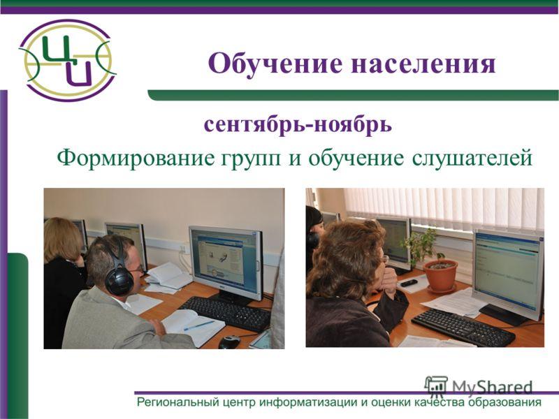 Обучение населения сентябрь-ноябрь Формирование групп и обучение слушателей