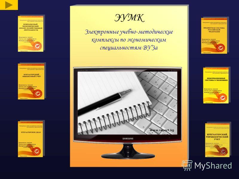 ЭУМК Электронные учебно-методические комплексы по экономическим специальностям ВУЗа Презентация